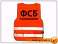 """Сигнальный жилет """"ФCБ"""", ярко-оранжевый"""