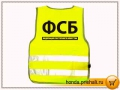 """Сигнальный жилет """"ФСБ"""", кислотно-лимонный"""